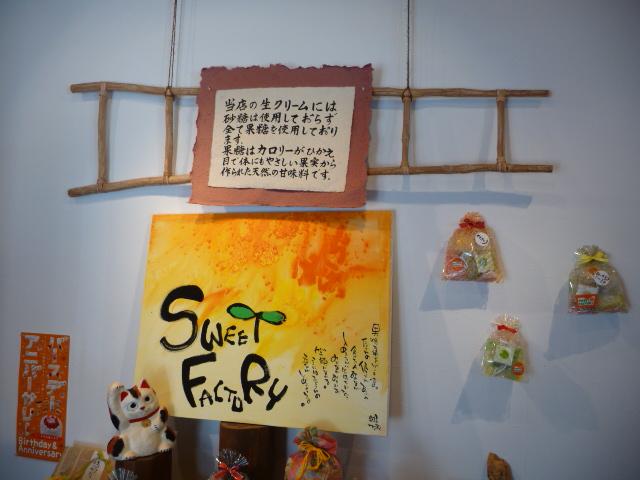 富山市スウィート ファクトリー