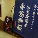 個室居酒屋 赤鶏御殿 富山エスタ店ではっきょよい!