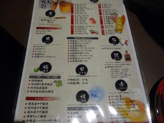 赤鶏御殿 富山エスタ店