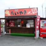 富山市下大久保の木村家のたいやき!熱々が食べたいよ!