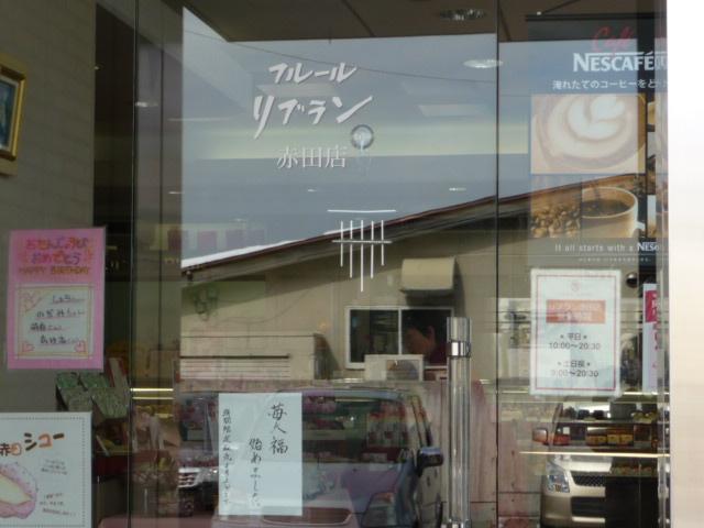 リブラン赤田店