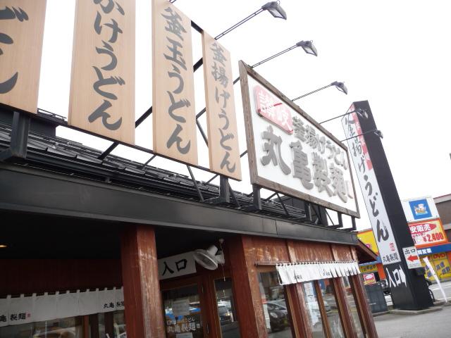丸亀製麺富山店