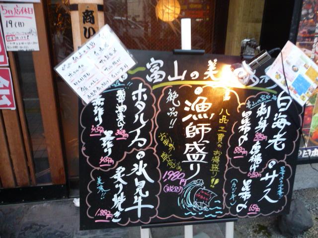 日本海庄や富山店
