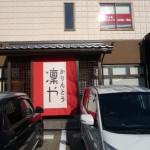 富山市かりんとう凛や!かりんとう饅頭が美味い!