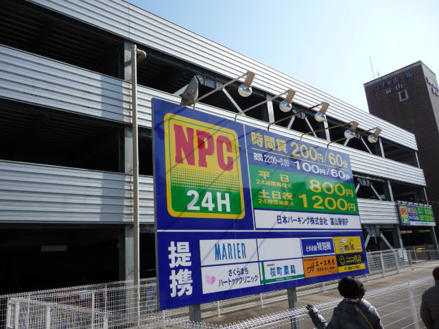 NPC24H富山駅前パーキング