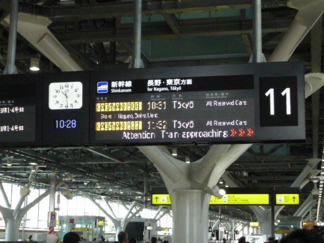 北陸新幹線かがやき