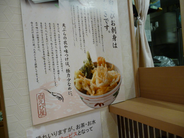白えび亭 jr富山駅