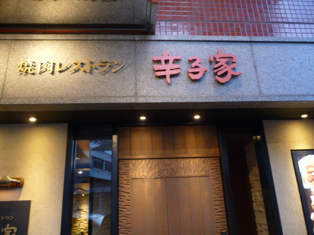 富山市辛子屋