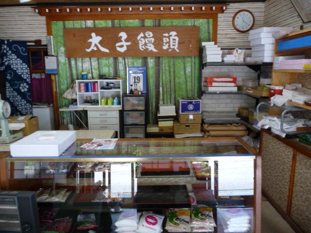 山本菓子舗