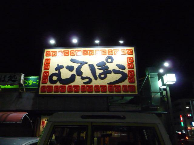 ラーメン むてっぽう富山店