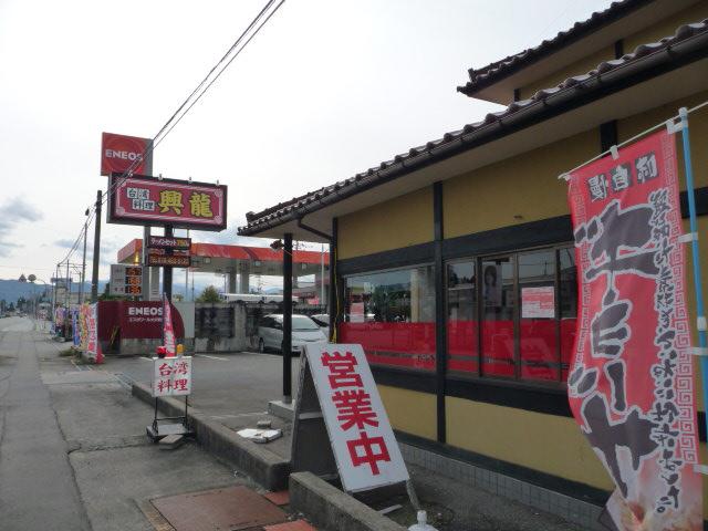 台湾料理 興龍