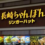リンガーハットイオン高岡でちゃんぽんを食べたぞ!
