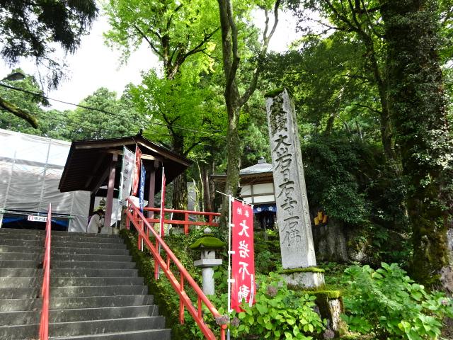 大岩さん日石寺