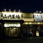 山内農場 富山インター店に行ってきた!意外と美味しくてびっくり!