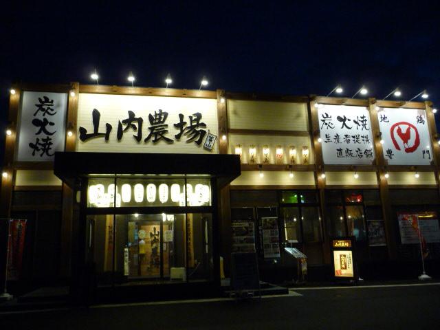 山内農場 富山インター店