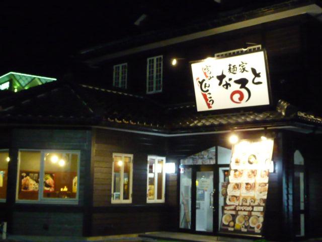 麺屋なると 掛尾店