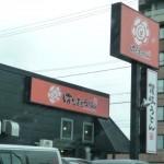 はなまるうどん富山天正寺店は丸亀製麺と違うのか?