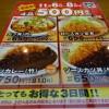 かつや富山インター店 感謝祭はめっちゃお得!コスパ最高ですよね!