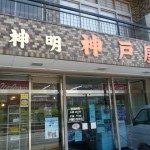 富山市 神戸屋 神明店 涙コロッケは涙もの!部活帰りに食べたいな!