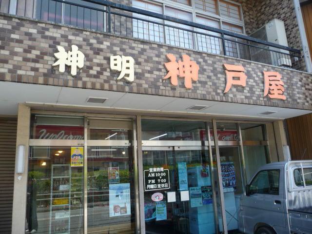 神戸屋 神明店