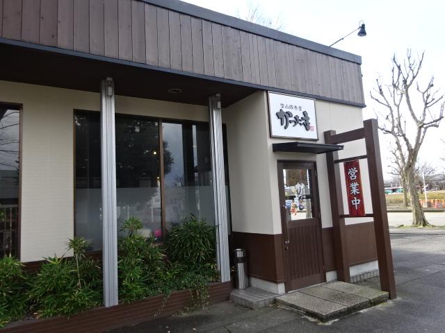 富山豚食堂かつたま