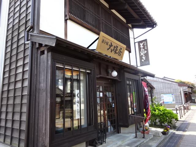 岩瀬 大塚屋