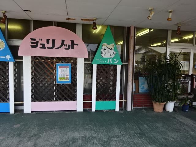 富山 パン ジュリノット