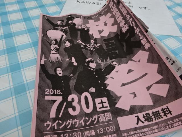 富山県校歌祭2016! 応援団かっこ良すぎる!