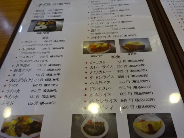 ますや食堂