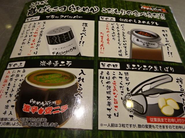 富山市 ラーメン花月 味噌ラーメン