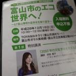 気象予報士 井田寛子さん髪はサラサラだった!富山市エコ世界へ!