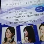 富山キラリ ウィークエンドコンサートに行ってきた!続けて下さいね!