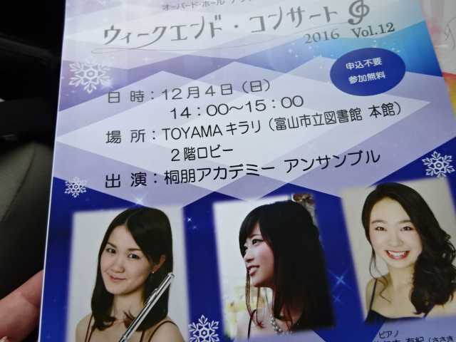 富山キラリ ウィークエンドコンサート