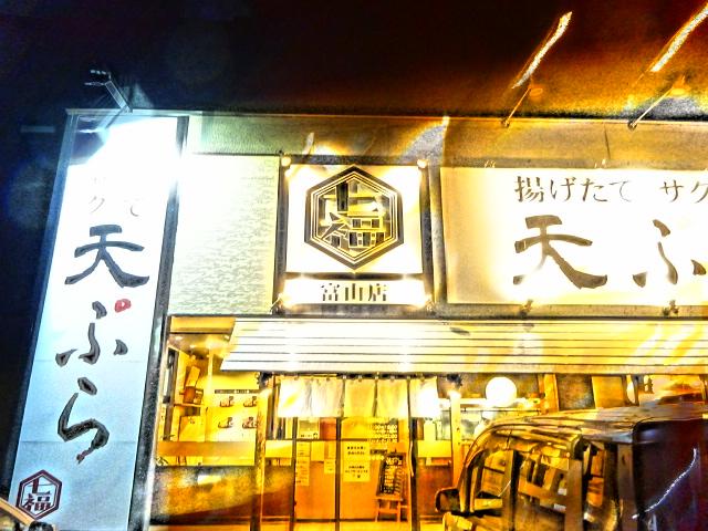 天ぷら 七福