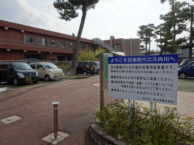 「真白の恋」ロケ地 内川 駐車場