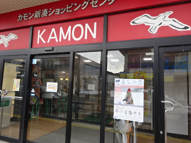 カモン新湊ショッピングセンター