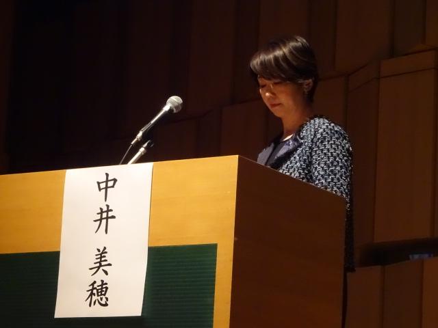 中井美穂さん