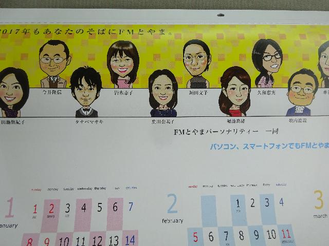 FM富山 カレンダー