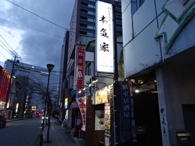 本気家 桜町店
