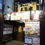 富山 本気家 桜町店!ガチで美味かった!