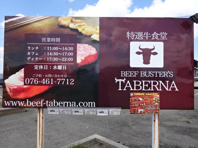 富山 タベルナ