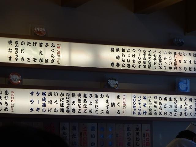 きときと寿司 太郎丸店