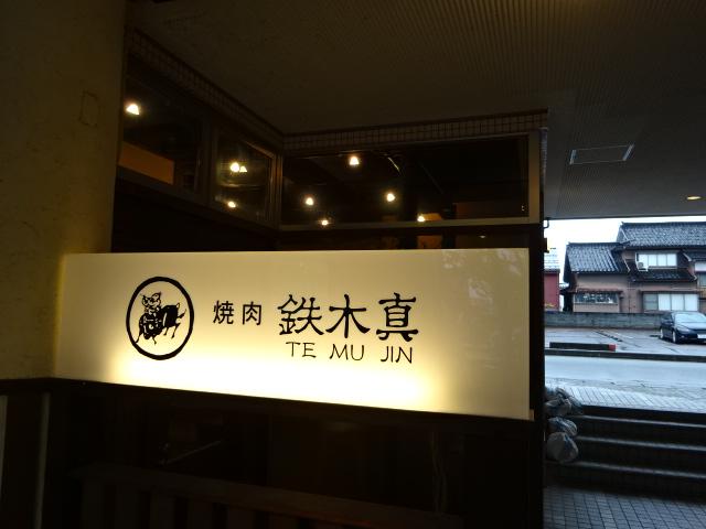 鉄木真 新根塚店