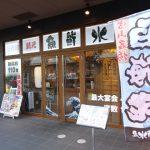 魚鮮水産 三代目網元 富山総曲輪店でおしゃべり三昧!