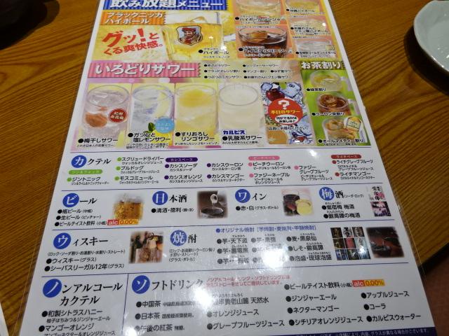 三代目網元 富山総曲輪店