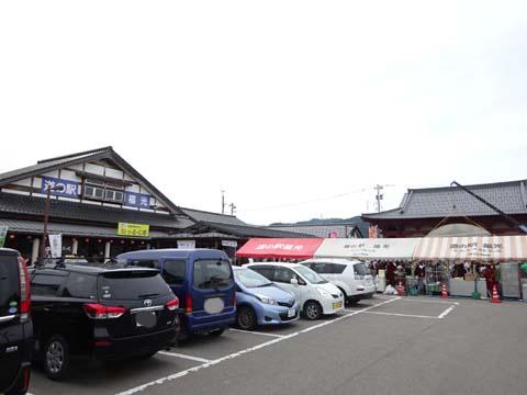 道の駅福光