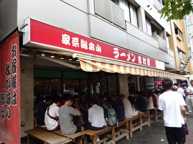横浜家系 吉村家