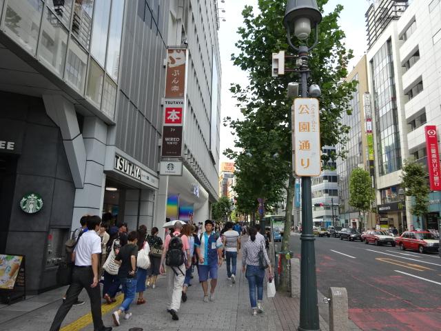 渋谷 公園通り