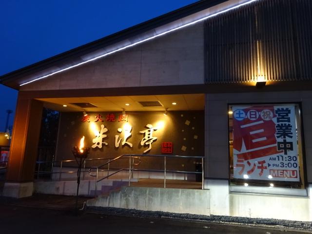 米沢亭 羽根店