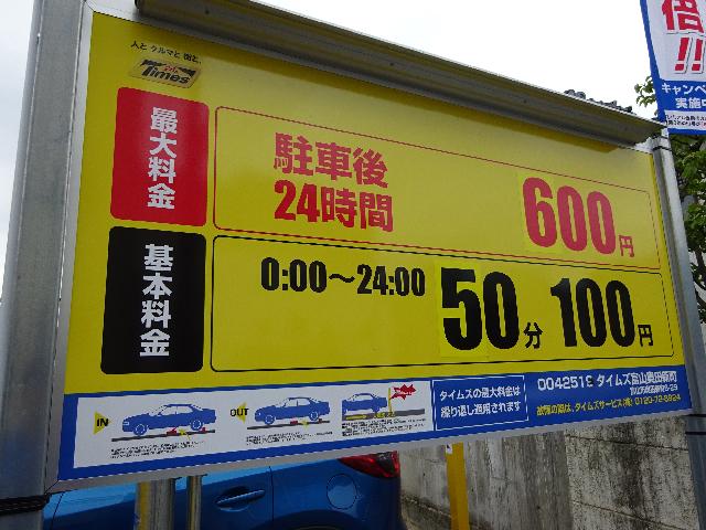 富山駅駐車場
